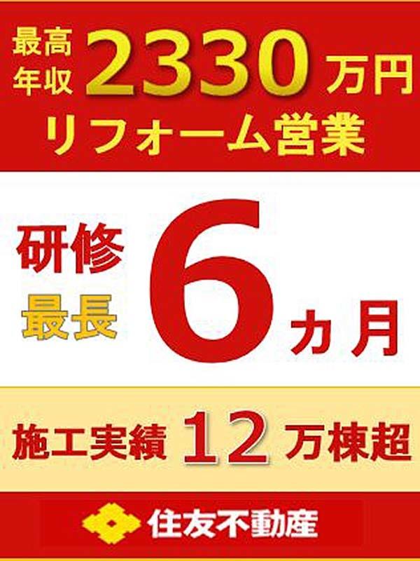 『新築そっくりさん』の提案営業(高率歩合給で年収1,000万円以上も可能!)