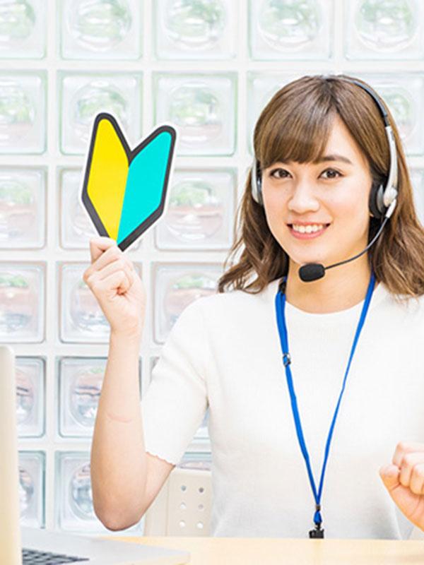 お客さま受付コールスタッフ ◎完全週休2日 ネイル&私服OK オフィスワーク未経験の方、大歓迎!